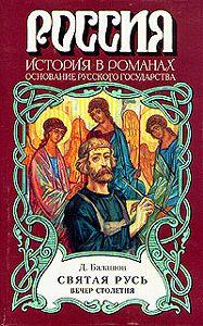 Дмитрий Балашов -Святая Русь. Книга 3