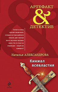 Наталья Александрова -Кинжал всевластия