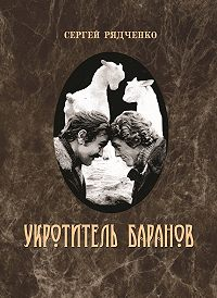 Сергей Рядченко -Укротитель баранов