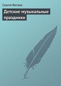 Сергей Фатеев -Детские музыкальные праздники