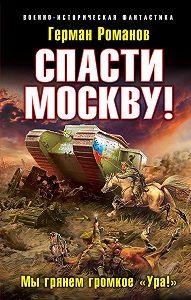 """Герман Романов -Спасти Москву! «Мы грянем громкое """"Ура!""""»"""