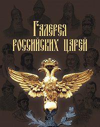 И. Латыпова -Галерея российских царей