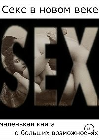 Саша Бло -Секс в новом веке: маленькая книга о больших возможностях