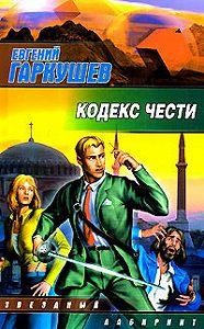 Евгений Гаркушев -Кодекс чести