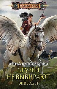 Анна Кувайкова -Друзей не выбирают. Эпизод II