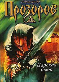 Александр Прозоров -Царская дыба
