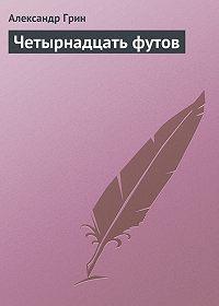 Александр Грин -Четырнадцать футов