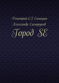 Александр Саморуков -ГородSE