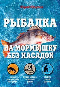 Юрий Юсупов -Рыбалка на мормышку без насадок