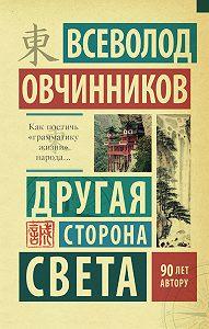 Всеволод Овчинников -Другая сторона света (сборник)