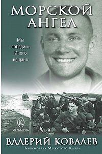 Валерий Ковалев -Морской ангел