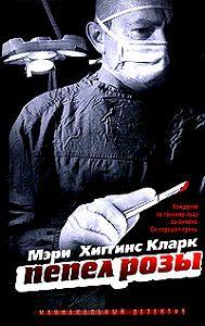 Мэри Хиггинс Кларк -Пепел розы