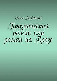 Ольга Вербовская -Прозаический роман или роман наПрозе