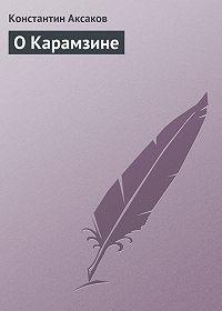 Константин Аксаков - О Карамзине