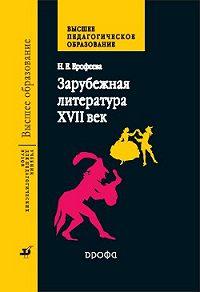 Н. Е. Ерофеева - Зарубежная литература. XVII век Учебник для педагогических вузов