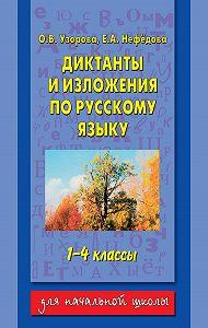 Е. А. Нефёдова -Диктанты и изложения по русскому языку. 1-4 классы