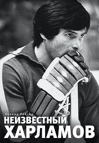 Леонид Рейзер - Неизвестный Харламов