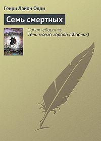 Генри Лайон Олди -Семь смертных