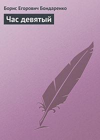 Борис Бондаренко - Час девятый