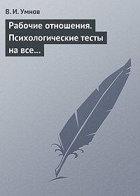 Владимир Умнов - Рабочие отношения. Психологические тесты на все случаи жизни