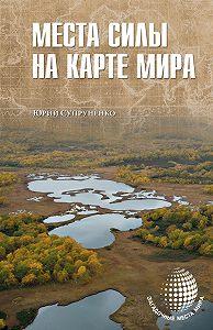 Юрий Супруненко -Места силы на карте мира