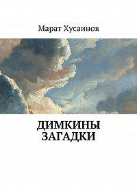 Марат Хусаинов - Димкины загадки