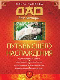 Ольга Панкова -Путь высшего наслаждения