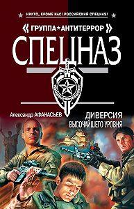 Александр Афанасьев -Диверсия высочайшего уровня