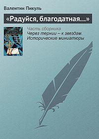 Валентин Пикуль -«Радуйся, благодатная…»