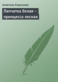 Алевтина Корзунова -Лапчатка белая – принцесса лесная