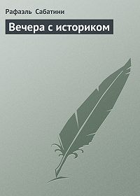 Рафаэль Сабатини -Вечера с историком