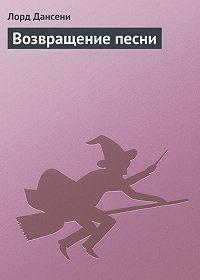 Эдвард Дансейни -Возвращение песни