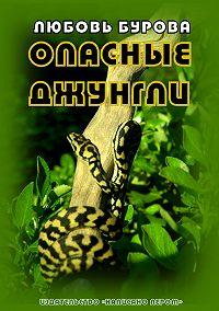 Любовь Бурова -Опасные джунгли