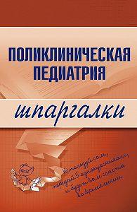 М. В. Дроздова -Поликлиническая педиатрия