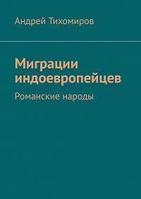 Андрей Тихомиров -Миграции индоевропейцев. Романские народы