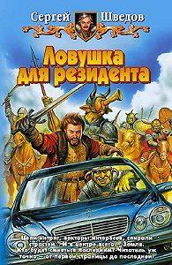 Сергей Шведов -Ловушка для резидента