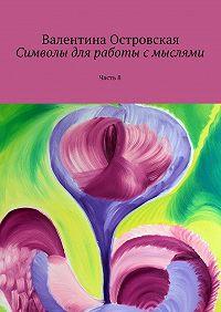 Валентина Островская -Символы для работы с мыслями. Часть 8