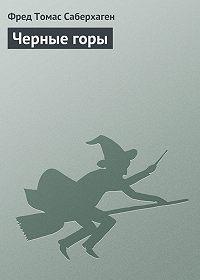 Фред Томас Саберхаген -Черные горы