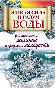 Алексей Линберг -Живая сила и разум воды для исполнения желаний и продления молодости