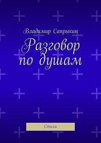 Владимир Сапрыкин -Разговор подушам. Стихи