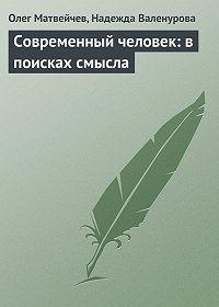 Надежда Валенурова -Современный человек: в поисках смысла