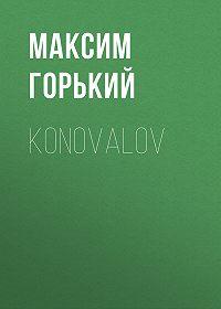 Максим Горький -Konovalov