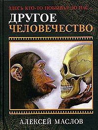 Алексей Александрович Маслов - Другое человечество. Здесь кто-то побывал до нас...