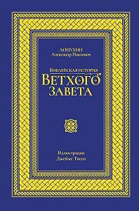 Александр Павлович Лопухин -Библейская история Ветхого завета