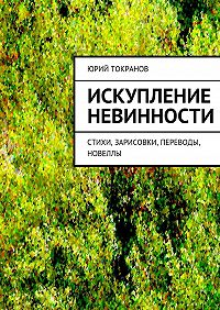 Юрий Токранов -Искупление невинности