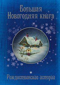 Александр Куприн -Большая Новогодняя книга. 15 историй под Новый год и Рождество