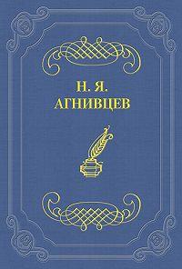 Николай Агнивцев -От пудры до грузовика (сборник)