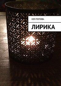 Нея Попова -Лирика