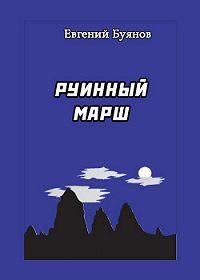 Евгений Буянов -Руинный марш