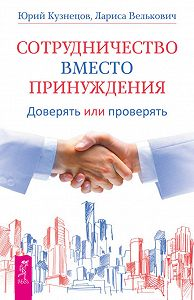 Лариса Велькович -Сотрудничество вместо принуждения. Доверять или проверять